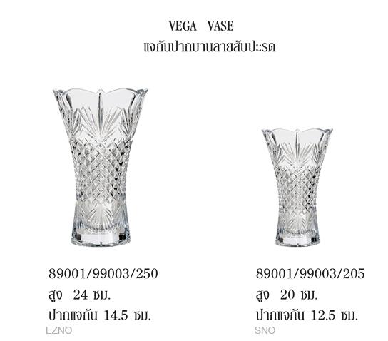 Vega Vase