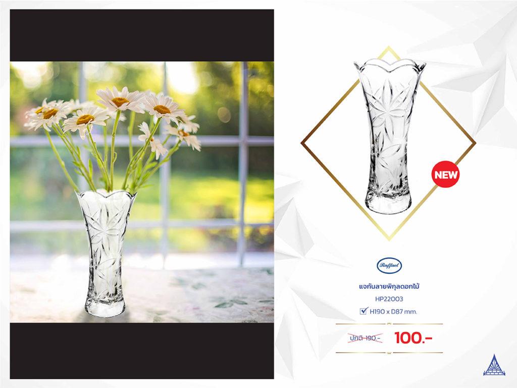Raffael Vase HP22003