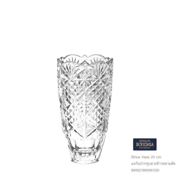 Sirius Vase 20 cm