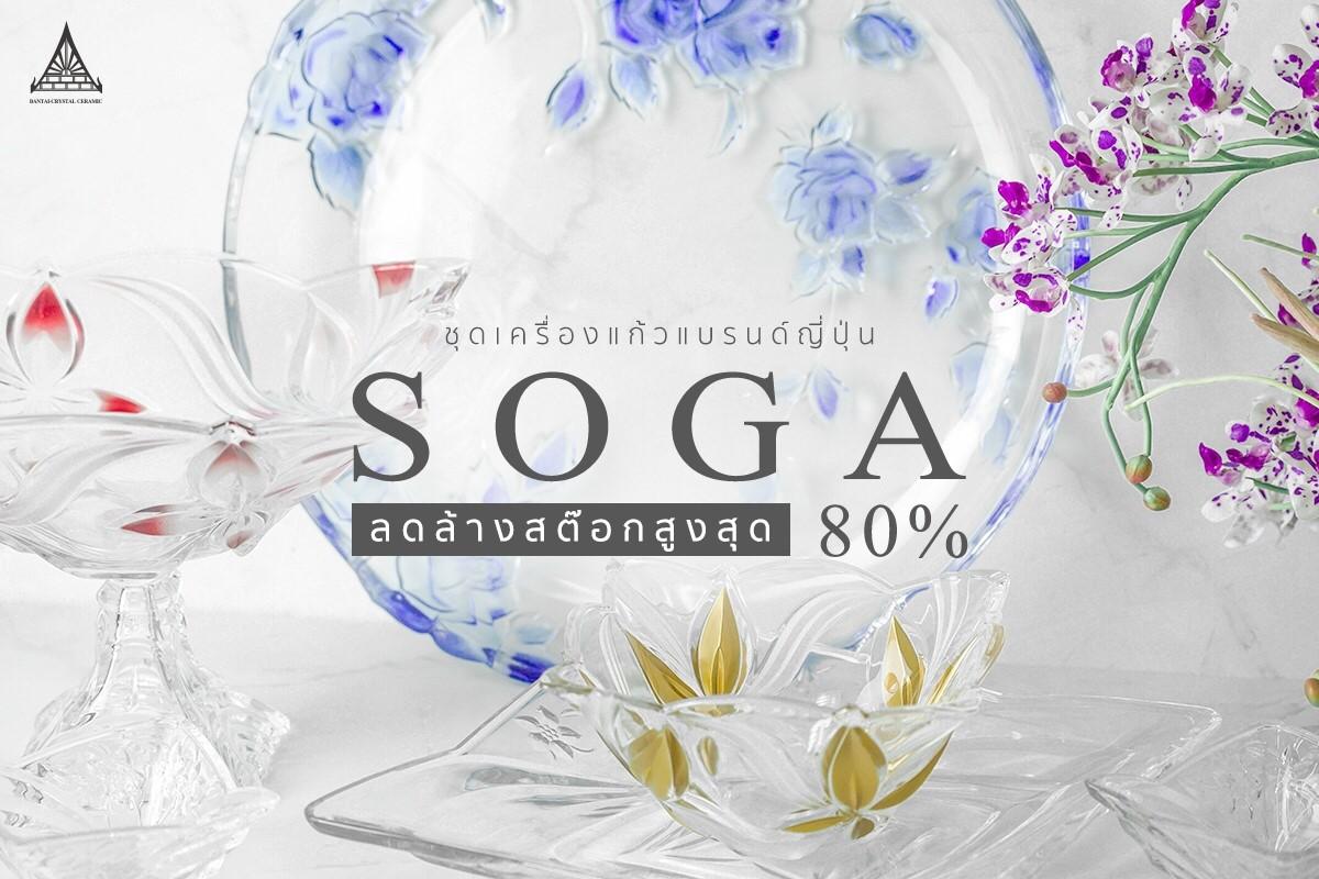 SOGA ลดสูงสุด 80%