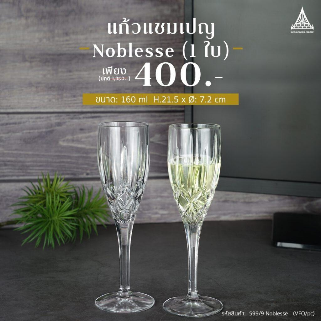 Noblesse flute 599 9
