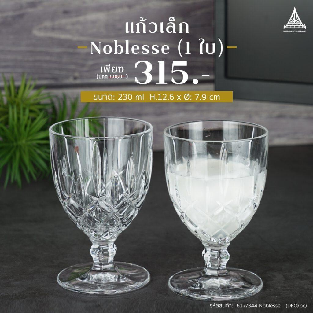 Noblesse Goblet 617 344