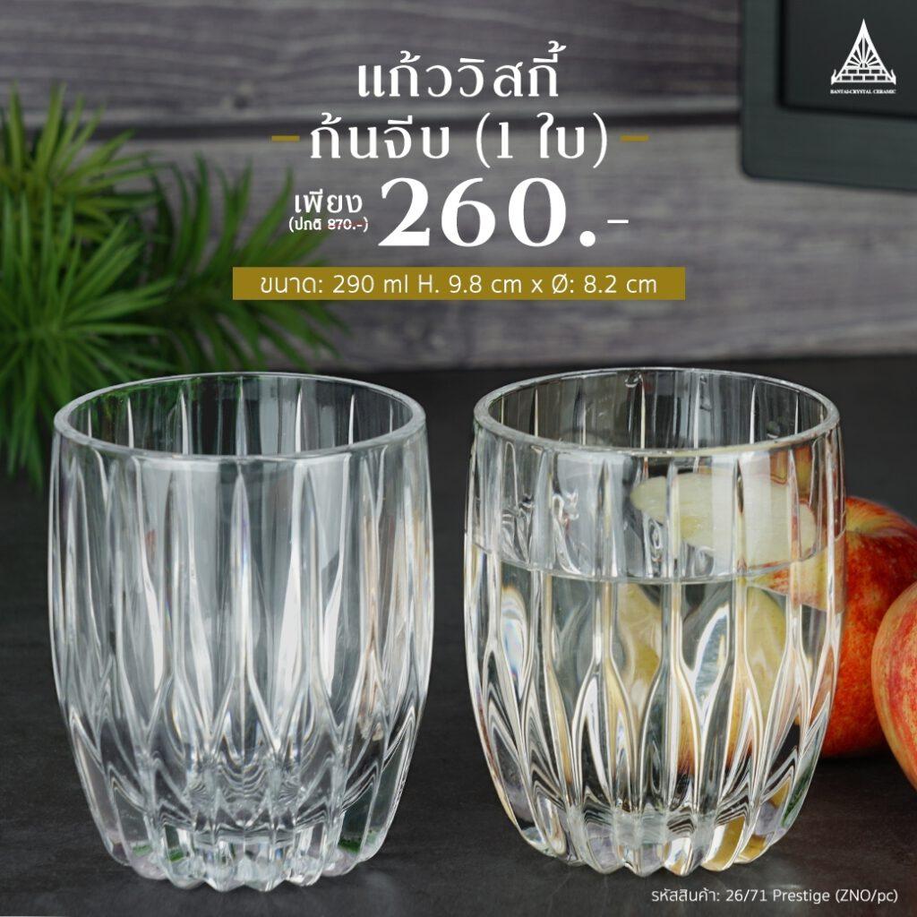 Prestige Whisky tumbler 26 71