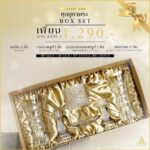 luxury gift_ชุดบูชาพระ HP 22015