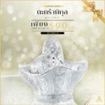 luxury gift_ตะกร้าพิกุล hy 9605-0