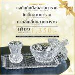 luxury gift_โถเล็ก ถาดเหลี่ยม ลายตาราง