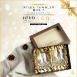 luxury gift Opera tumbler box2