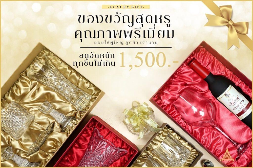 luxury gift Premium Set