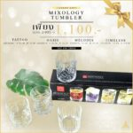 luxury gift Mixology tumbler