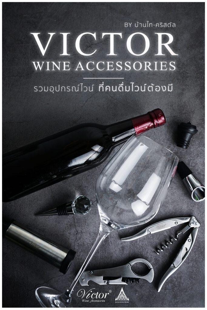 อุปกรณ์ไวน์ VICTOR